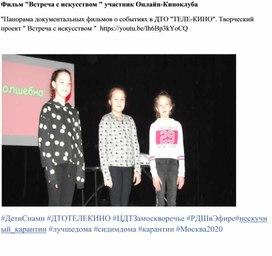 """Фильм """"Встреча с искусством """" участник Онлайн-Киноклуба"""