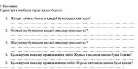2Бөлім_Файлдар мен бумалар_2 нұсқа_Әдістемелік құрал
