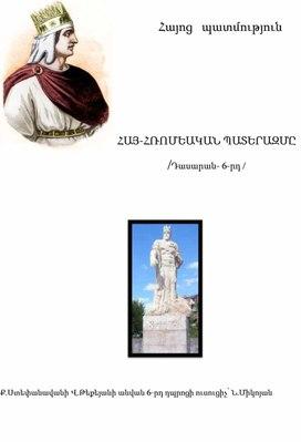 Հայ-հռոմեական պատերազմներ