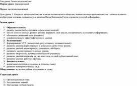 """Урок русского языка в 5 классе по теме """"Зачем людям письмо?"""""""