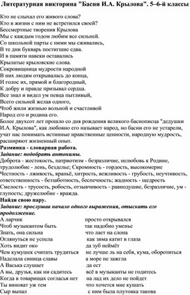 """Литературная викторина """"Басни И.А. Крылова"""". 5–6-й классы"""