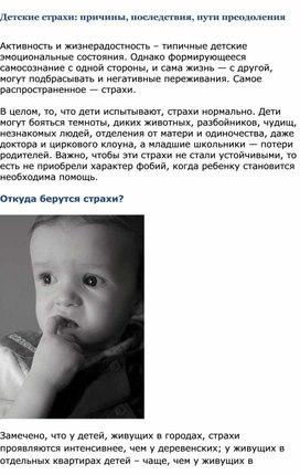 """""""Детские страхи: причины возникновения и пути преодоления"""""""