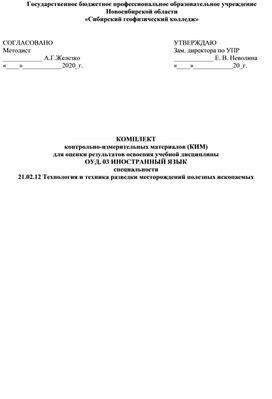 КИМ ОУД 21.02.12 21.02.12 Технология и техника разведки месторождений полезных ископаемых