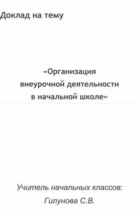 """Доклад на тему: """"Организация внеурочной деятельности в начальной школе"""""""