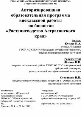 Авторизированная образовательная программа внеклассной работы  по биологии «Растениеводство Астраханского края»