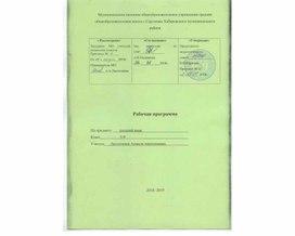 Рабочая программа по русскому языку 5-9 класс к учебнику М.М.Разумовской