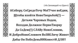 СоБеру СоСредоТочу МоГУчее воЕдин, Штобы взойти НовоТворьбой... 40 заповедь ПервоТворца