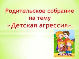 """Родительское собрание """"Детская агрессия"""""""