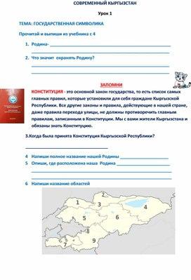Современный Кыргызстан