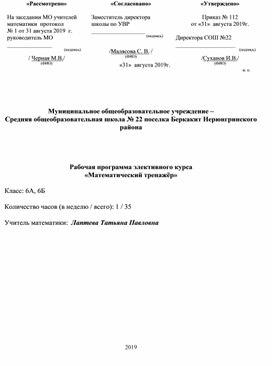 """Рабочая программа и КТП """"Математический тренажёр"""", 6 класс."""