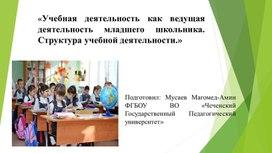 «Учебная деятельность как ведущая деятельность младшего школьника. Структура учебной деятельности.»