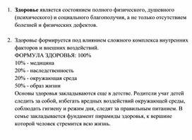 "Заметка ""Формула здоровья"""