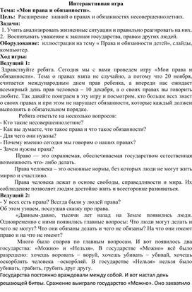 "Интерактивная игра ""Мои права и обязанности"""