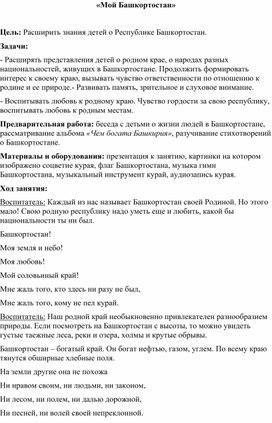 "Конспект занятия ""Мой край родной Башкортостан"""