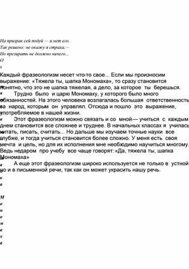 Мини - сочинение по фразеологизмам(русский язык - 6 класс)