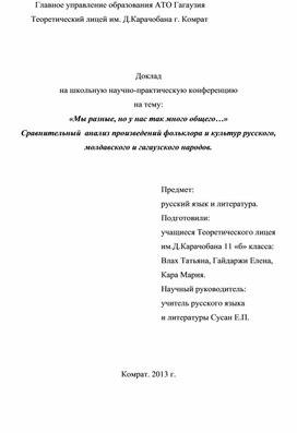 Доклад  на школьную научно-практическую конференцию на тему: «Мы разные, но у нас так много общего…»  Cравнительный  анализ произведений фольклора и культур русского, молдавского и гагаузского народов.