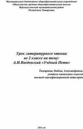 """Сценарий праздника """"День Знаний"""""""