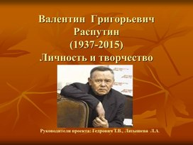 "Презентация к уроку ""Творчество писателя-сибиряка В.Г Распутина"""