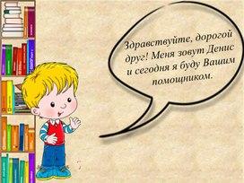 Презентация к творчеству В. Драгунского