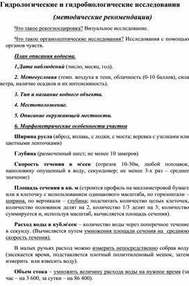 Гидрологические и гидробиологические исследования  (методические рекомендации)