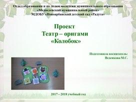 Проект                       Театр – оригами                            «Колобок»