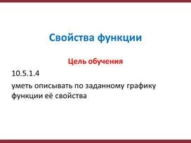 Математика_10.2А_Свойства функции_Презентация