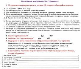 """Контрольная работа по литературе для 7 класса по теме """"Жизнь и творчество И.С. Тургенева"""""""