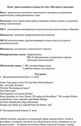 План  урока немецкого языка по теме «Мы идем в магазин»
