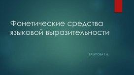 """Презентация на тему: """"Фонетические средства языковой выразительности """""""