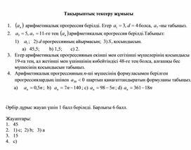 5Дидактикалық материал 2Тақырыптық тексеру жұмысы