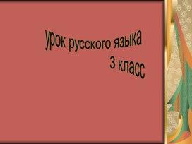 Правописание  суффиксов  -ик    -ек.(используя 7 модулей)