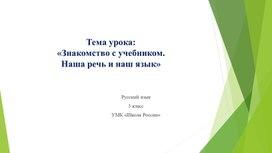 """Презентация к уроку по русскому языку при изучении темы """"Знакомство с учебником. Наша речь и наш язык"""" (3 класс)"""