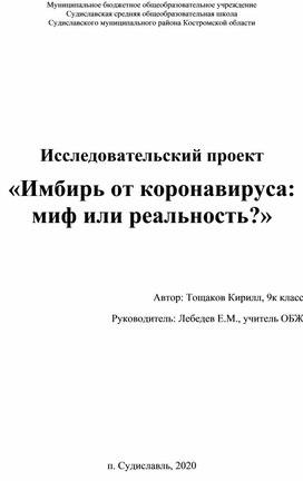 """Исследовательский проект """"Имбирь от коронавируса: миф или реальность?"""""""