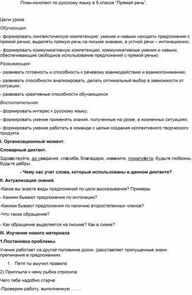 """План-конспект по теме """"Прямая речь""""."""