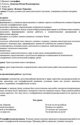 """Конспект урока географии 7 класс """"Климат Евразии"""""""