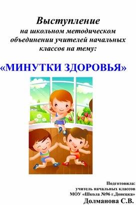 """""""Минутки здоровья"""" в режиме учащихся начальной школы"""""""