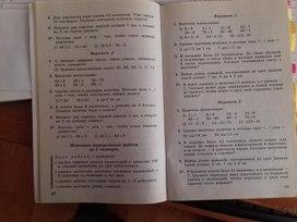 Математика8