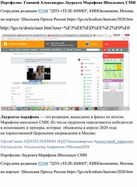 Портфолио  Гоновой Александры Лауреата Марафона Школьных СМИ