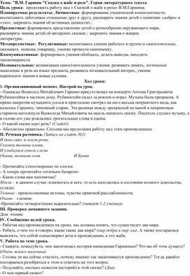 """Тема: """"В.М. Гаршин """"Сказка о жабе и розе"""". Герои литературного текста"""