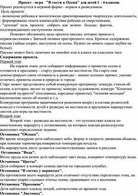 "Проект - игра ""В гости к Осени"""