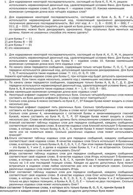 """Сборник задач по теме """"Обработка информации""""  10 класс"""