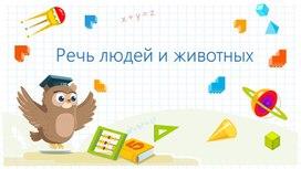 """Презентация по русскому языку """"Речь людей и животных"""""""