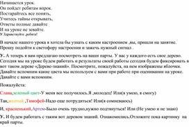 """Конспект урока по русскому языку """"Собственные и нарицательные имена существительные"""" 2класс"""