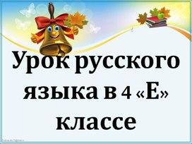 """Презентация к уроку по русскому языку """"Глаголы на -ться и -тся"""""""