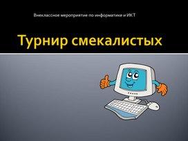 Игра -турнир смекалистых.pptx