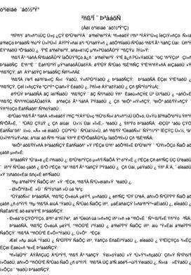 "Павстос Бузанд  ,,Аршак и Шапух"""