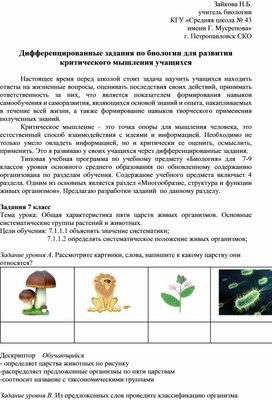 Дифференцированные задания по биологии для развития критического мышления учащихся