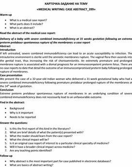 Карточка-задание по английскому языку на тему «MEDICAL WRITING: CASE ABSTRACT_399»