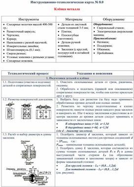 Инструкционно-технологическая карта № 8.0  Клёпка металла