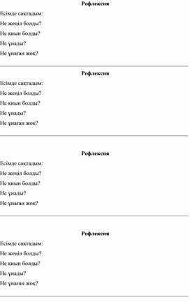 Рефлексия (1)
